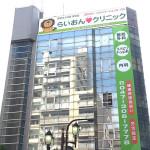 clinic_facade